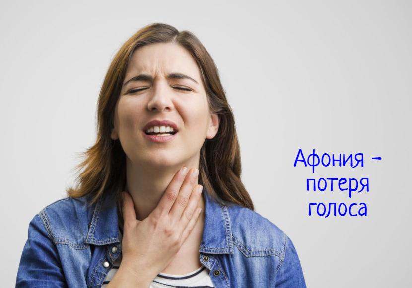 Афония – что делать, как восстановить голос?