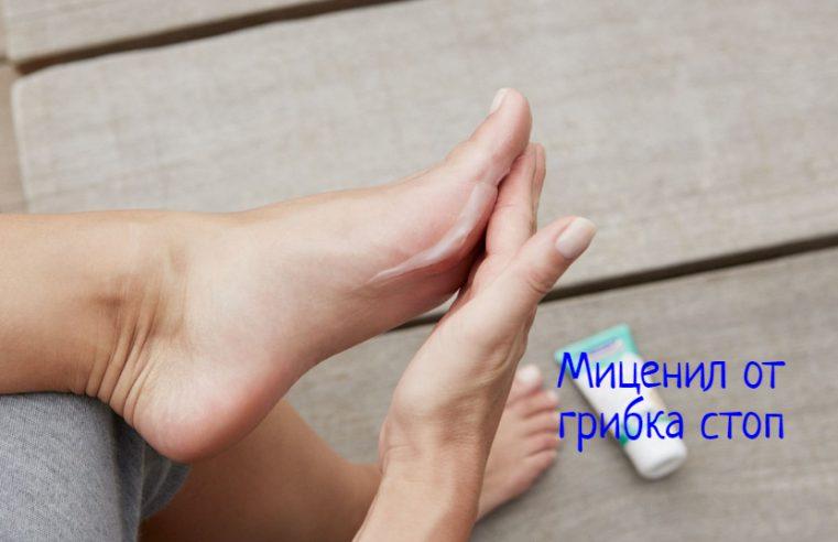 Миценил от грибка – как лечить заражение