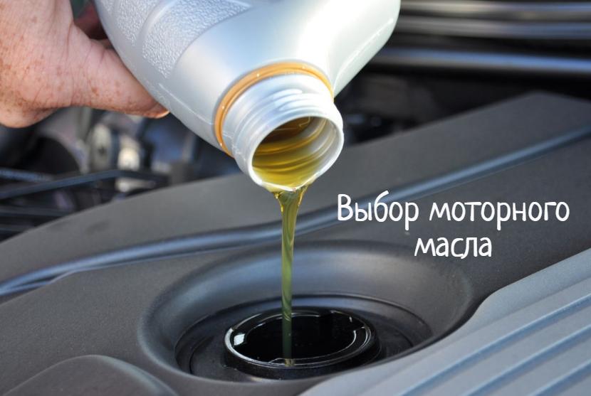 Замена моторного масла – как выбрать, что делать?