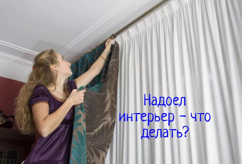 Что делать, если надоел интерьер квартиры?