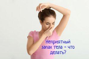 Неприятный запах тела