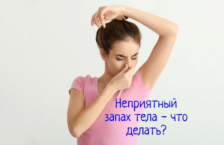 Неприятный запах тела – что делать?