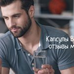 Вирекс для мужчин – инструкция по применению