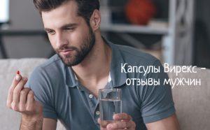 Мужчина пьет капсулу вирекс