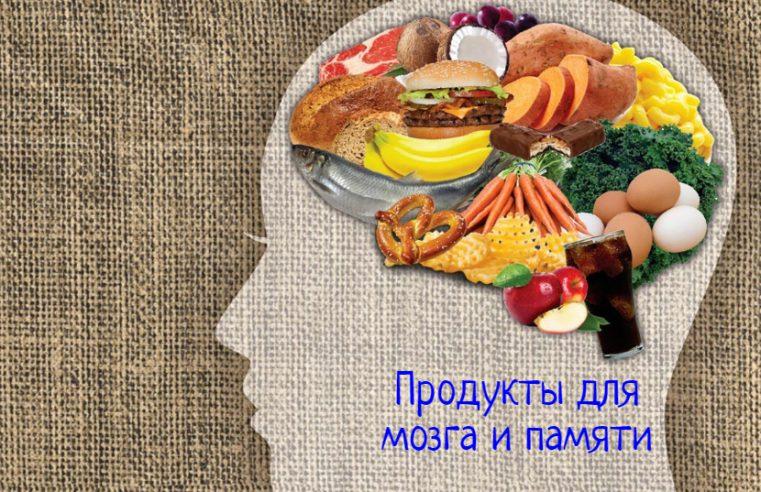 Плохая память, не работает мозг – что делать, подбираем продукты