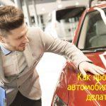 Не могу продать свой автомобиль – что делать?