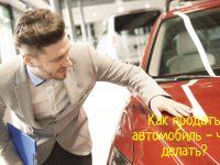 Как продать авто что делать