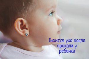 Гноится ухо после прокола у ребенка