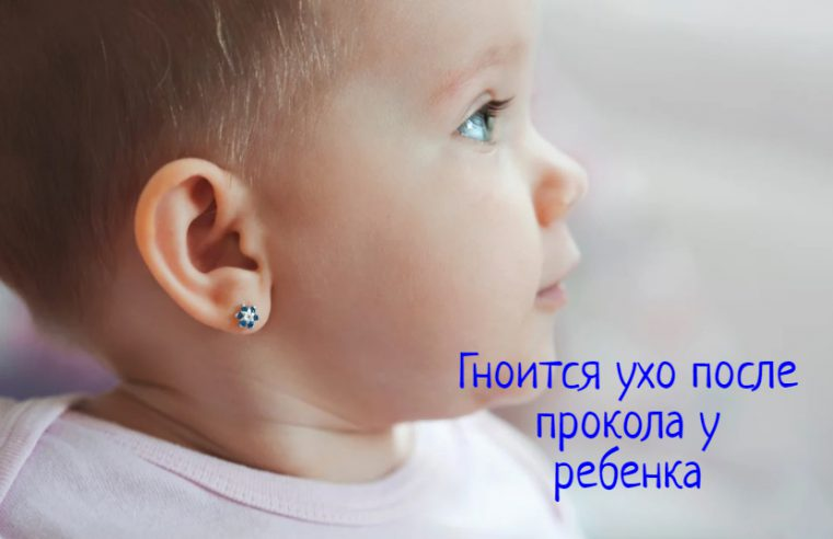Что делать, если после прокола гноится ухо у ребенка?