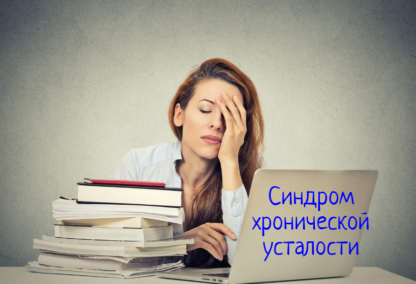 Синдром хронической усталости – что делать?
