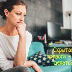 Скрытая тревога – что делать?