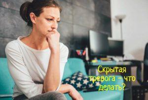 Скрытая тревога что делать