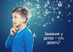 Заикание у детей что делать