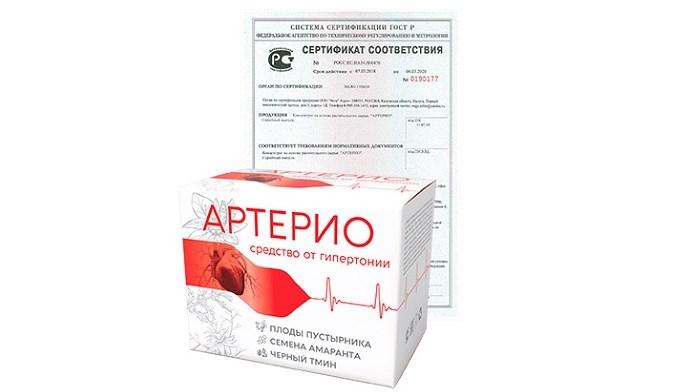 Сертификат Артерио
