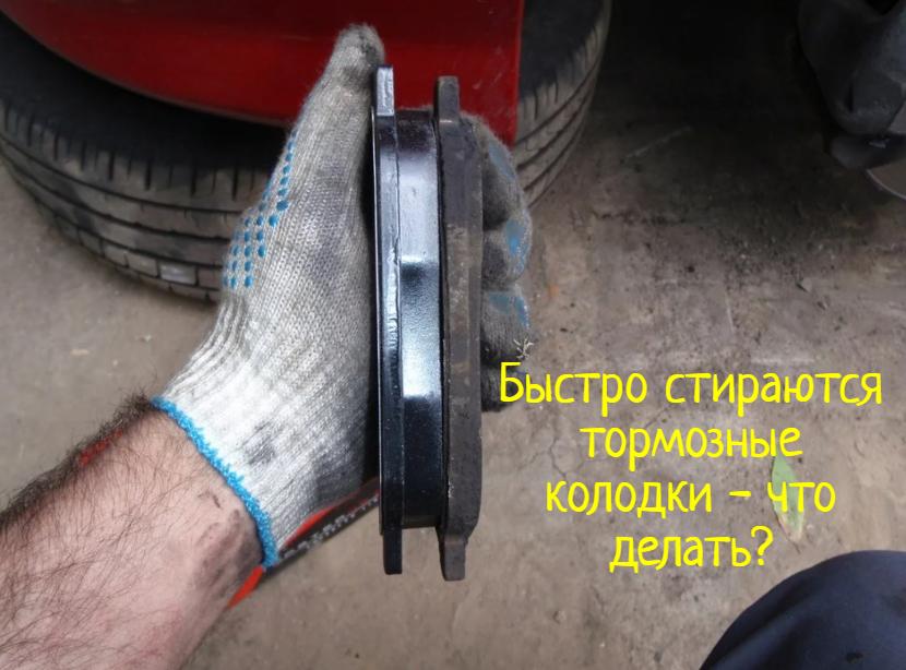 Что делать, если быстро стираются тормозные колодки?