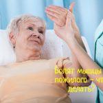 Что делать, если болят мышцы у пожилого человека?