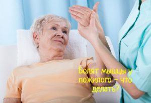 Болят мышцы у пожилого человека