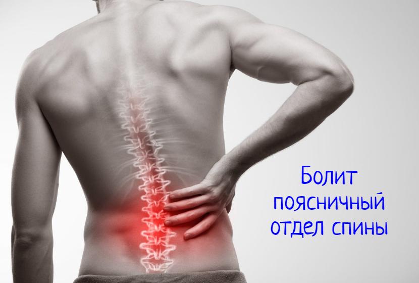 Что делать, если болит поясничный отдел спины?