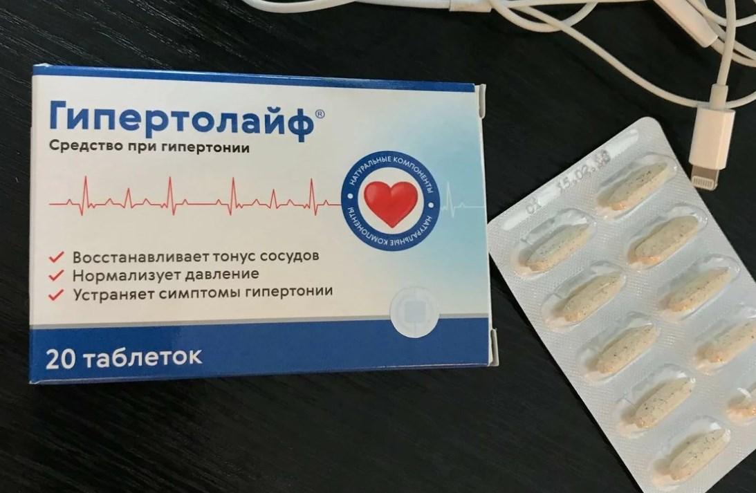 Гипертолайф от давления