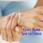 Крем Жива для лечения суставов