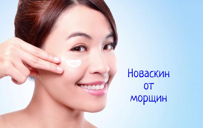 Новаскин от морщин – как работает сыворотка