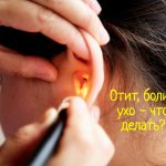 Что делать, если при отите болят уши?