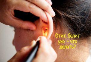 Отит болит ухо