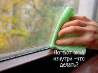 Потеют окна изнутри