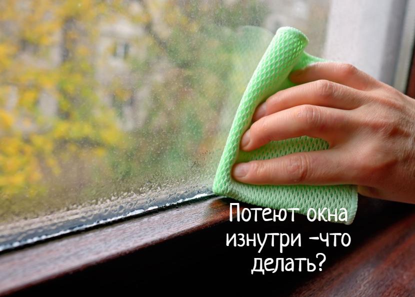 Что делать, если пластиковые окна потеют внутри помещения?