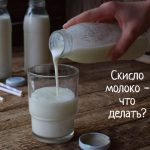 Что делать со скисшим молоком?