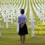 Постоянный страх смерти – что делать?