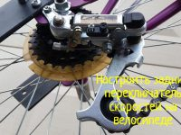 Настроить задний переключатель скоростей на велосипеде
