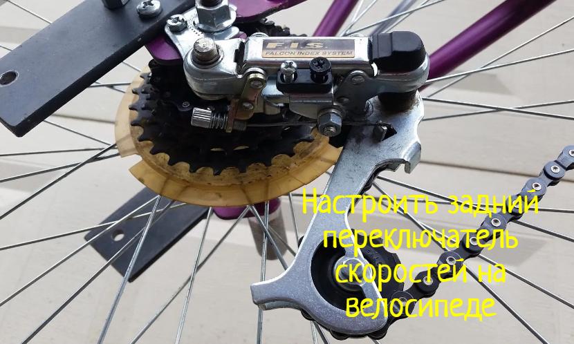 Что делать, если на велосипеде неправильно работает задний переключатель скоростей?