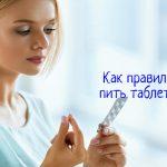Что делать, как предотвратить интоксикацию таблетками?