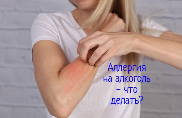 Аллергия на алкоголь – что делать?