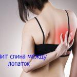 Что делать, если болят мышцы лопаток?