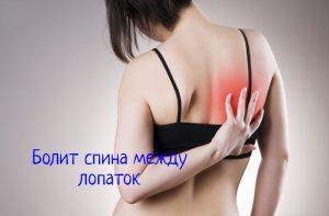 Болит спина между лопаток
