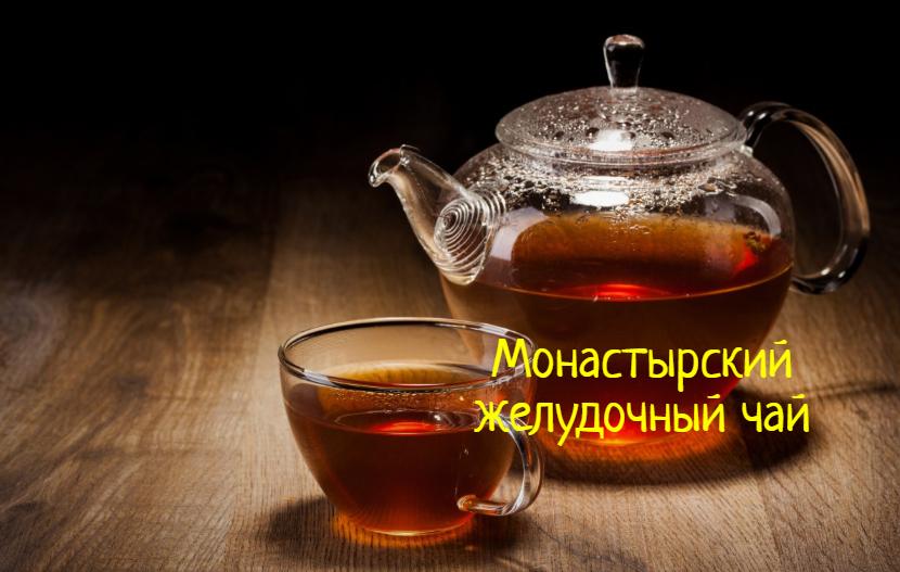 Монастырский чай желудочный – инструкция по применению