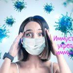 Иммустил – эффективные капли для иммунитета