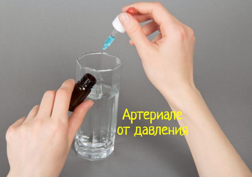 Артериале – эффективные капли от гипертонии