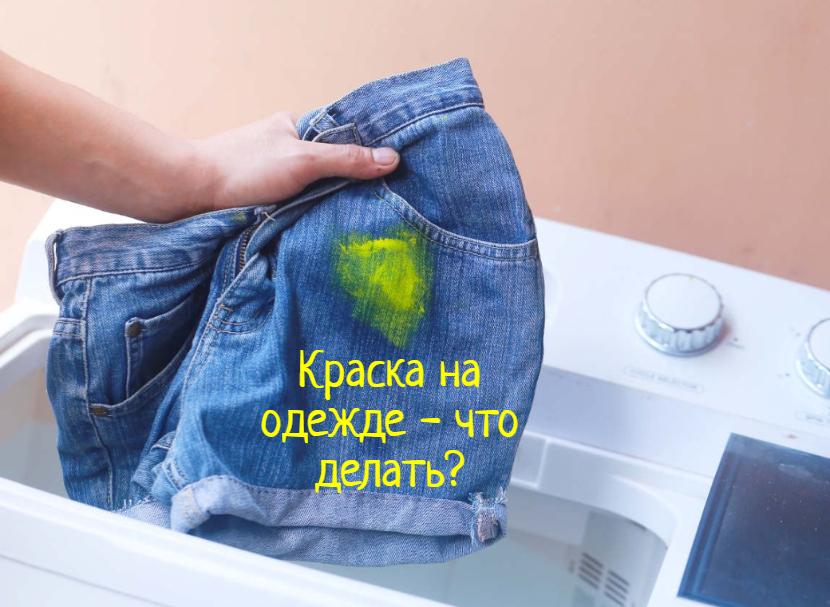 Что делать, если попала краска на одежду?