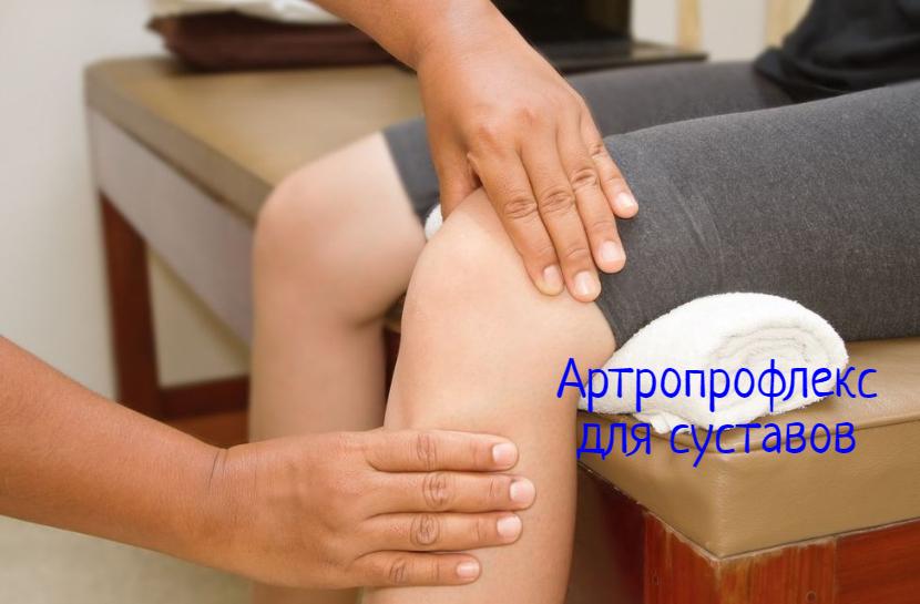 Артропрофлекс для суставов – инструкция по применению