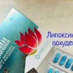Капсулы Липоксин для похудения – отзывы покупателей и цена
