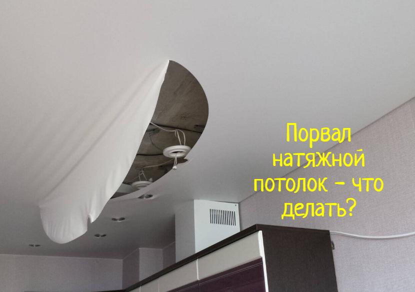 Что делать, если порвал натяжной потолок?