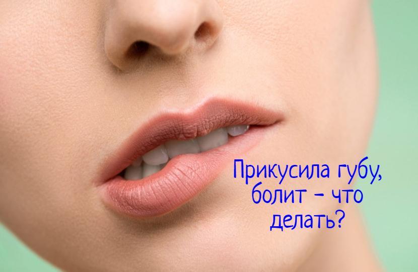 Что делать, если прикусил губу и болит?