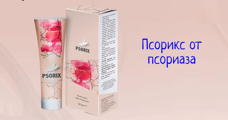 Псорикс – эффективное средство от псориаза
