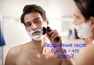 Раздражение после бритя