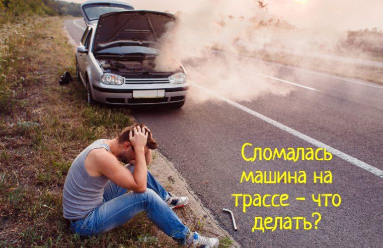 Что делать, если машина сломалась на трассе?