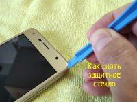 Как снять защитное стекло со смартфона