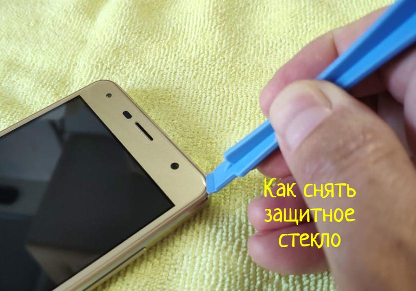 Нужно снять защитное стекло смартфона – что делать?